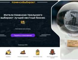 Компании Каменска-Уральского ждут голосов жителей