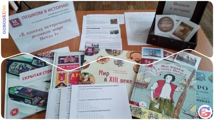 Квест-игра «В поисках исторических реликвий эпохи Петра I» в Каменске-Уральском