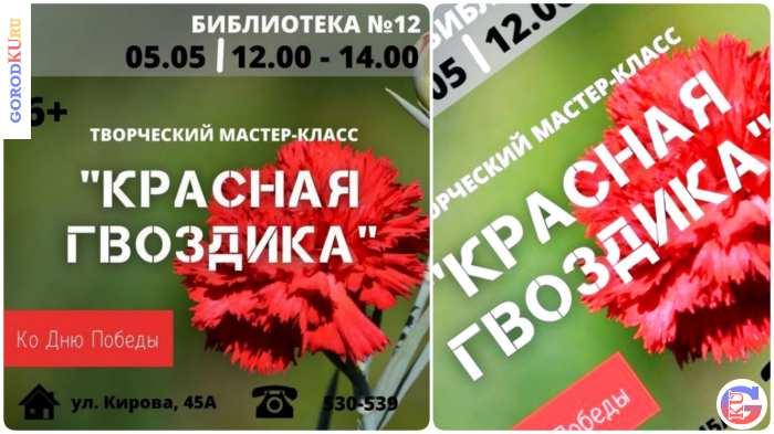 Мастер-класс по изготовлению красной гвоздики в Каменске-Уральском