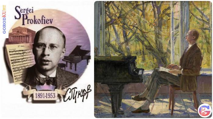 Музыка композитора Сергея Прокофьева прозвучит 25 апреля в библиотеке Пушкина