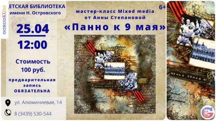 Панно к 9 Мая можно сделать с Анной Степановой в Каменске-Уральском