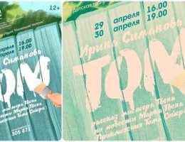 Премьера спектакля «Том» в каменском Театре драмы