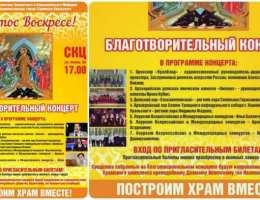 Приглашаем на благотворительный Пасхальный концерт в Каменск-Уральский