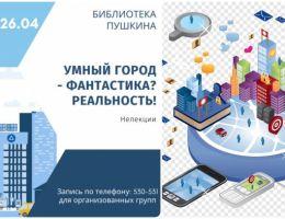 """С 12 апреля 2021 стартует программа """"Умный город"""""""