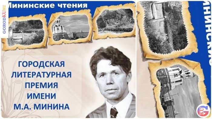Творческий конкурс на звание народного поэта в Каменске-Уральском
