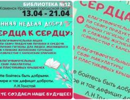 Весенняя неделя добра стартовала в Каменск-Уральской библиотеке №12