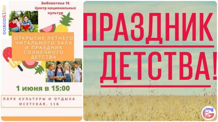 1 июня в Парке культуры и отдыха состоится фееричный Праздник солнечного детства