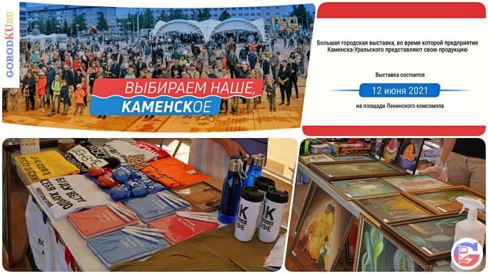 12 июня 2021 пройдет девятая выставка «Выбираем наше, КАМЕНСКое»