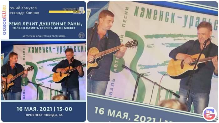 Авторская концертная программа состоится 16 мая в центральной библиотеке Каменска-Уральского