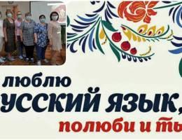 Беседа о русском языке на заседании клуба «Непоседы» в Каменске-Уральском