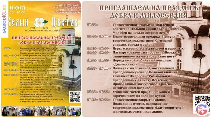 Благотворительная акция «Белый цветок» пройдет возле Часовни в Каменске-Уральском