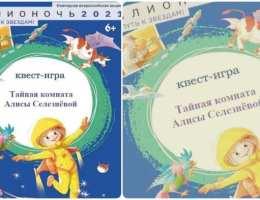 Детская библиотека Каменска-Уральского во Всероссийской акции Библиосумерки-2021