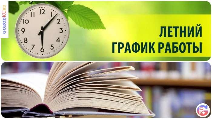 График летнего расписания библиотек Каменска-Уральского