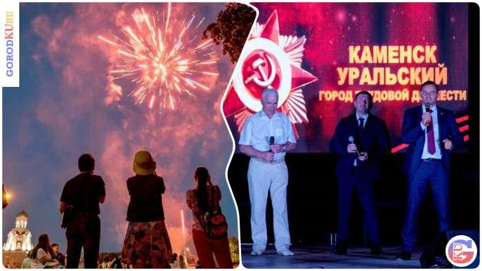 Каменск-Уральский отпраздновал историческое событие