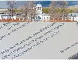 Краеведческий музей Каменска-Уральского  одержал победу в номинации «Самая «медицинская» Ночь музеев 2021
