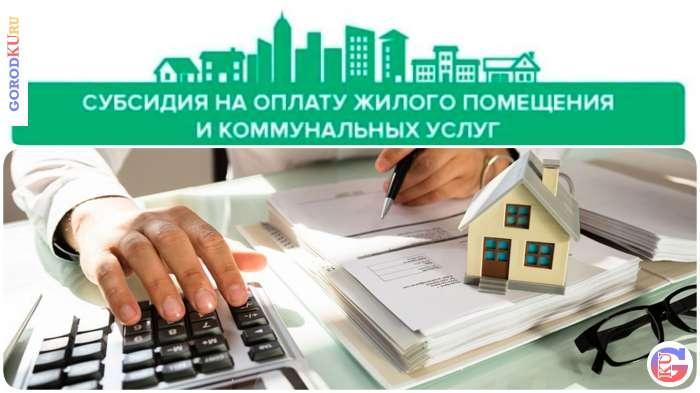 С 1 апреля субсидия на оплату жилого помещения и коммунальных услуг предоставляется в заявительном порядке