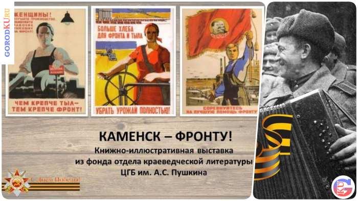 Выставка «Каменск – фронту» с 30 апреля по 23 мая проходит в центральной библиотеке Каменска-Уральского