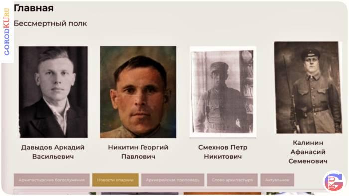Завершилась онлайн-акция «Бессмертный полк»