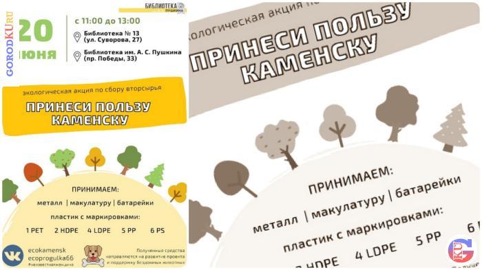 20 июня в рамках акции по сбору вторсырья пройдет лекция на тему «Выгодные экопривычки»