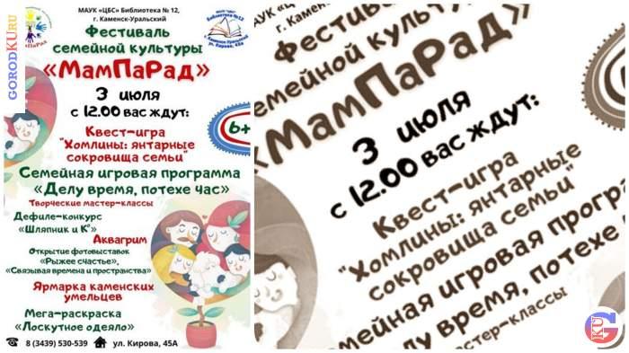 3 июля состоится «МамПаРад» в Каменске-Уральском