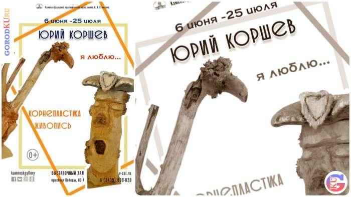 6 июня открывается выставка по корнепластике и живописи в Каменске-Уральском