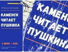 6 июня состоится XV Пушкинский марафон «Каменск читает Пушкина»