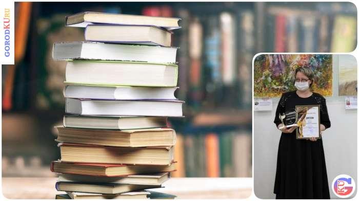 Никора Людмила Сергеевна - лауреат X городской премии «Человек Читающий»