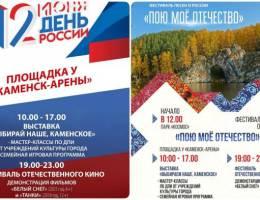 С 10 по 13 июня - мероприятия в Каменске-Уральском ко Дню России