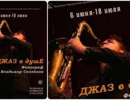 Выставка «Джаз в душе» Владимира Склейнова в Каменске-Уральском