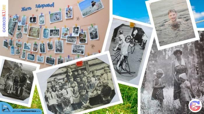 """Ретро выставка летних фотографий """"ЖИТЬ ЗДОРОВО!"""" в Библиотеке №14"""