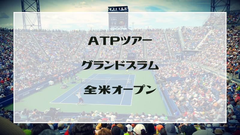 ATPツアー全米オープン