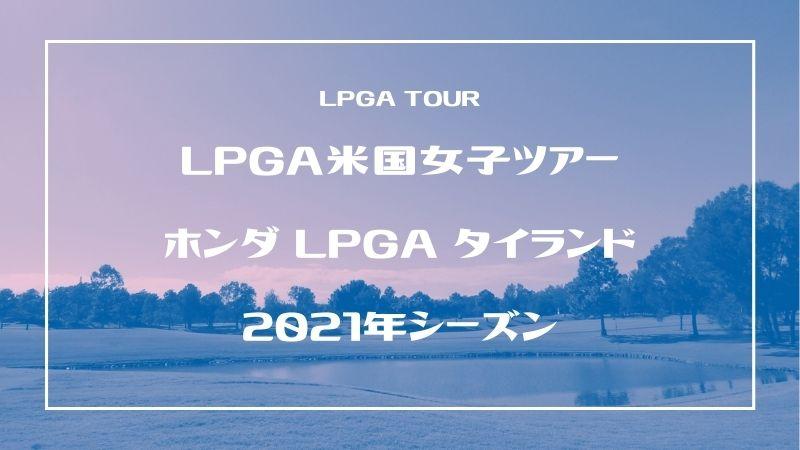 ホンダ LPGA タイランド