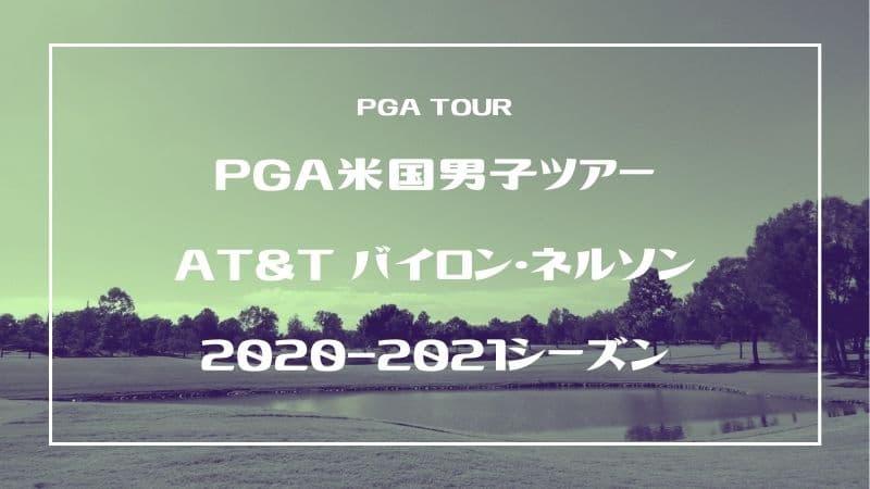 AT&Tバイロン・ネルソン PGA