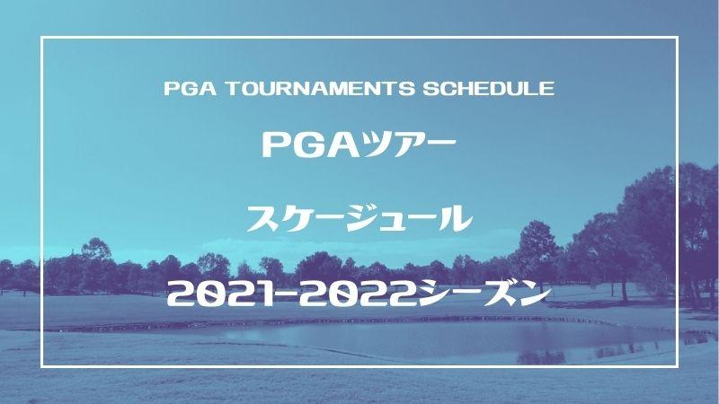 PGAツアー日程