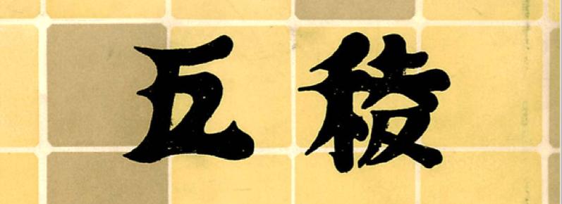 「生徒会誌・第1号」表紙タイトル