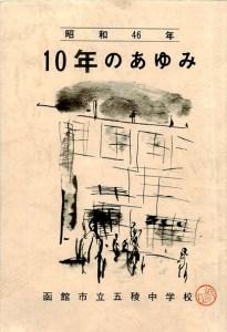 昭和46年「10年のあゆみ」(8.7MB)