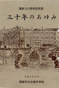 開校30周年記念誌「三十年のあゆみ」(12.6MB)