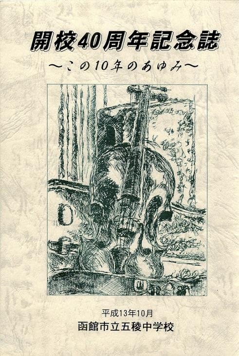 開校40周年記念誌「この10年のあゆみ」