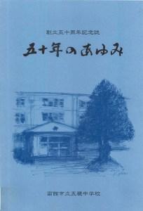 創立50周年記念誌「五十年のあゆみ」(20.4MB)