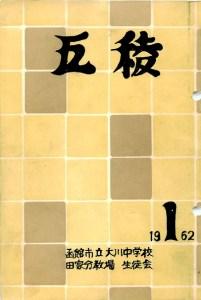 五稜中生徒会誌・表紙/1961(昭和36)年・1/55