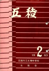 五稜中生徒会誌・表紙/1962(昭和37)年・2/55