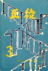 五稜中生徒会誌・表紙/1963(昭和38)年・3/55