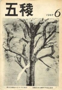 五稜中生徒会誌・表紙/1966(昭和41)年・6/55