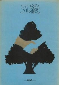 五稜中生徒会誌・表紙/1976(昭和51)年・16/55