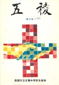 五稜中生徒会誌・表紙/1977(昭和52)年・17/55
