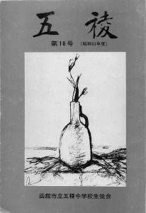 五稜中生徒会誌・表紙/1978(昭和53)年・18/55