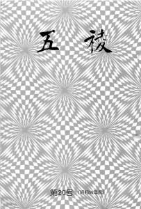 五稜中生徒会誌・表紙/1980(昭和55)年・20/55