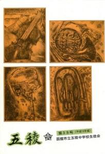 五稜中生徒会誌・表紙/1998(平成10)年・38/55