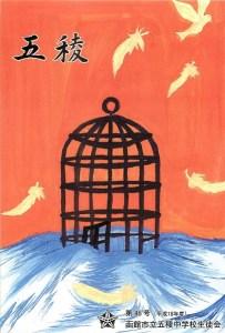 五稜中生徒会誌・表紙/2006(平成18)年・46/55