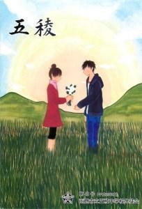 五稜中生徒会誌・表紙/2008(平成20)年・48/55